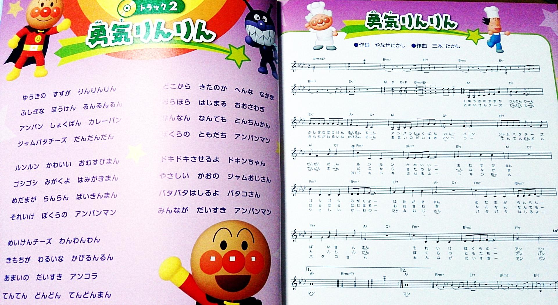 アンパンマンの歌とダンスDVD付ブック