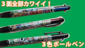 アンパンマン3色ボールペン