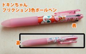 ドキンちゃん3色ボールペン