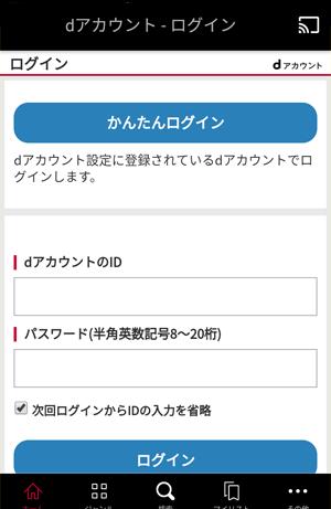 dTVアプリにログイン