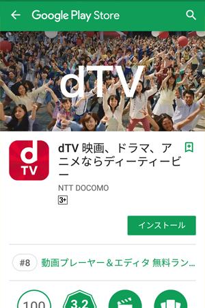 dTVアプリダウンロード